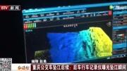 重庆万州公交坠江事故 两人行为触犯《刑法》
