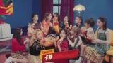 火箭少女101《卡路里》MV 電影《西虹市首富》插曲
