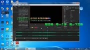 019EDIUS6基礎教程第十九課:傻丫頭字幕MV歌詞制作