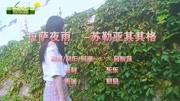 網紅歌曲《拉薩夜雨》藏族天籟之音,新手入門民族舞,老少皆宜