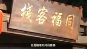 【武林外傳】魯豫有約_武林外傳(2)
