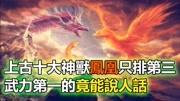 """上古神獸—九尾狐,原來是它""""變身""""!"""