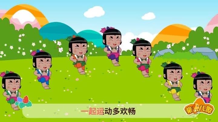 葫芦娃儿歌 第52集 葫芦兄弟与小动物