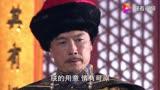 步步驚心:四阿哥向皇上進言,處理官員,不料皇上居然拒絕了