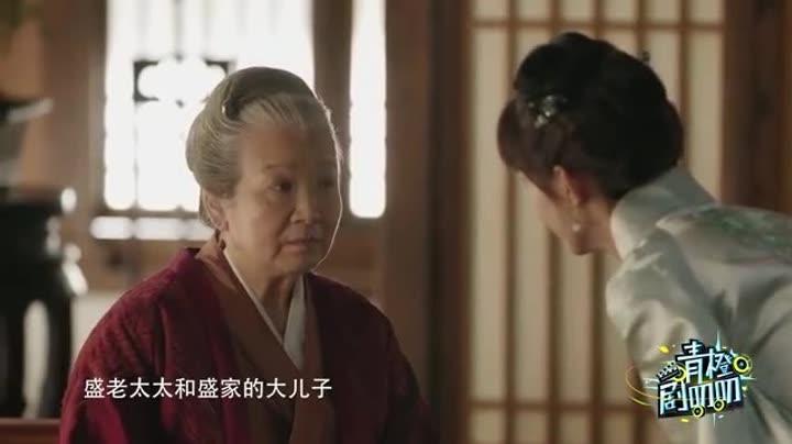 《知否知否》盛老太太疼愛明蘭, 卻遭王氏下毒, 結局與長柏安