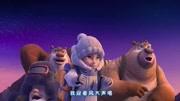 勇往直前——熊出沒之探險日記2