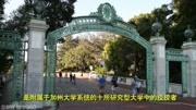 加州大学十个分校名列世界前茅 海归求职被拒 分校就差人一等?