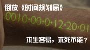 时间规划局(2)
