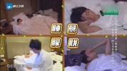 刘昊然裸睡张一山突袭,睡梦中慌忙扯被子