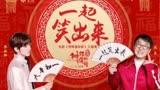 【成龍x蔡徐坤】電影《神探蒲松齡》主題曲《一起笑出來》MV