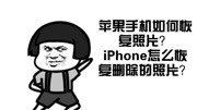 iPhone徹底刪除照片如何恢復?妙招大公開