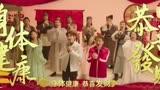 成龍ⅹ蔡徐坤邀你一起笑出來  《神探蒲松齡》主題曲MV