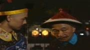 電視劇宰相劉羅鍋劉墉唯一一次被皇上整怕的一次