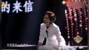 《声临其境2》刘敏涛《一个陌生女人的来信》全场落泪 绝对实力派