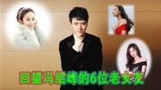 馮紹峰被問怎會放棄倪妮,選擇趙麗穎,回答的原因讓男生低頭不語