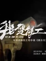 我的特工爺爺   花絮3:角色特輯 (中文字幕)