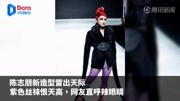 陳志朋再現雷人造型,腳踩10厘米的恨天高、扎丸子頭十分搶鏡!