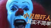 回魂的小丑(二)