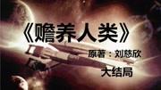 【幻海航行】国产经典科幻小说:刘慈欣《赡养人类》全集,一个人