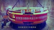 中國金沙江又一超級工程-白鶴灘水電站,全球最大的在建項目工程