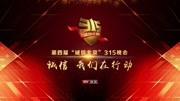 """央视315晚会曝光""""网贷砍头息"""" 融360回应:App下架自查"""