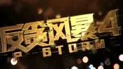 電影《反貪風暴4》 首映禮 古天樂 鄭嘉穎 林峯 林家棟等出席