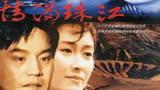 甘萍-《所有的往事》,電視劇《情滿珠江》主題歌