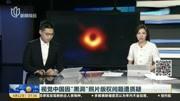 黑洞照版權歸視覺中國?使用收費2000元?視覺中國表示無所謂