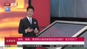 视觉中国摊上大事了 因黑洞照片版权遭围攻!