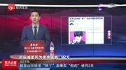 赵本山徒弟胖丫判刑3年 犯生产销售假药罪