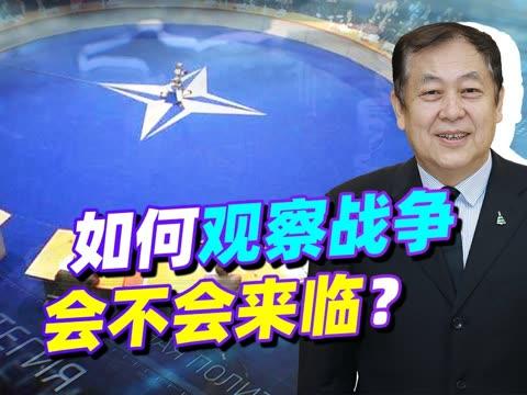 战争会不会来临?中国人需要关注几个可能的迹象,否则安心睡觉!