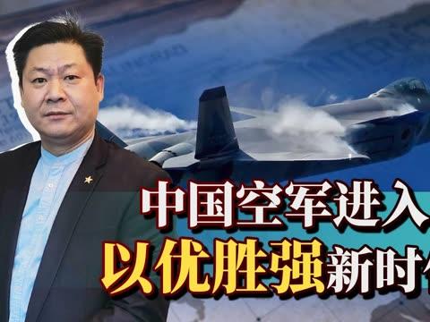 歼20列装多支部队,中国空军进入以优胜强新时代,将统治东亚天空