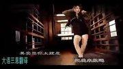 吃醋 最新网络流行歌曲 伤感歌曲dj舞曲 超清_标清图片