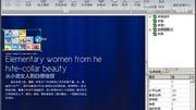 電子雜志制作模板教程iebook2011視頻教程