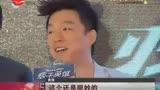 《痞子英雄》全國首映 趙又廷想做黃渤地下情人