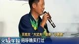 精彩花絮片段 王志文:現實版大丈夫