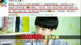 TFBOYS多媒中國娛樂報道TFBOYS剪輯