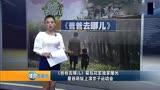 爸爸去哪兒_幕后花絮獨家曝光_星爸萌娃上..