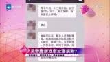 [娛樂夢工廠]吳奇隆新戲牽扯潛規則?