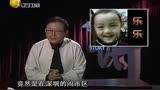 王剛講故事監控錄像里的罪惡(B)_標清