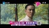 電影《道士下山》:王寶強被虐哭
