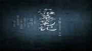 盜墓筆記(七星魯王宮)第021集 高清完整版 周建龍有聲小說版