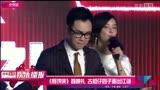 《煎餅俠》首映禮 古惑仔四子重出江湖