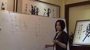 周素丽八字培训教学视频(1)