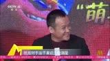 [中國電影報道]郭濤 陶虹獻聲《年獸大作戰》