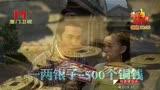 娛樂加油贊 2014:明星拍攝古裝劇 古代錢幣分不清 140410
