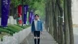 《十五年等待候鳥》片尾曲《遲到的誓言》MV 男主張若昀亮嗓