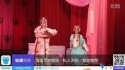 京劇《春閨夢》呂洋 京劇申遺成功演唱會