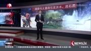 實拍湖南古丈暴雨引發洪水泥石流 交通中斷房屋垮塌