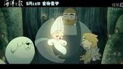 【88BF88】《海洋之歌》电影插曲 爱地球母亲 盖亚